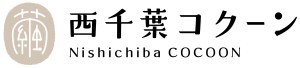 西千葉コクーン(試験運用中)